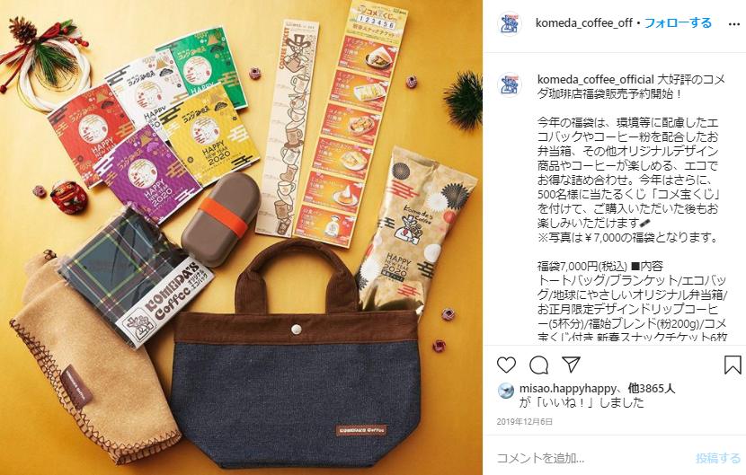 宝くじ コメ コメダ珈琲店 公式オンラインショップ