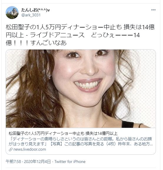 松田 聖子 コンサート 2020 中止