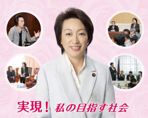 橋本 聖子 結婚